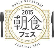 朝食フェス2015 | 世界中の朝食が集まるフードフェスティバル