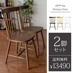 ダイニングチェア椅子イスチェアー北欧おしゃれモダンナチュラルレトロミッドセンチュリーカフェダイニング食卓木製ウッドチェア2脚セット販売