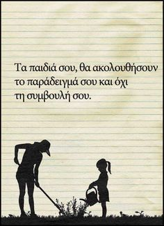 Big Words, Great Words, Words Quotes, Life Quotes, Sayings, Perfect Word, Good Night Quotes, Greek Quotes, Life Motivation