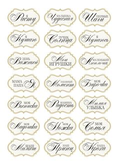 Tattoo Name Fonts, Name Tattoos, Baby Scrapbook, Scrapbook Albums, Mo & Co, Kids Birthday Cards, Baby Album, Vintage Tags, Kids Cards