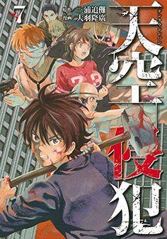 Tenkuu Shinpan, Vol. 7