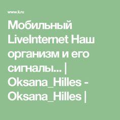 Мобильный LiveInternet Наш организм и его сигналы... | Oksana_Hilles - Oksana_Hilles |