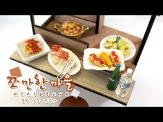 """쪼만한마을 미니어쳐 - 분식 3종세트 만들기! """"miniature food"""" - YouTube"""