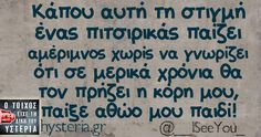 Funny Jokes, Hilarious, A Funny, Funny Stuff, Speak Quotes, Funny Greek, Greek Words, Sarcasm Humor, Cheer Up