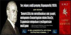Μεγας προδοτης κι αυτος... Football Players, Greece, Arch, History, Happy, Greece Country, Soccer Players, Longbow, Historia