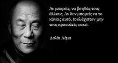 Dalai Lama (Greek)