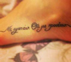 Με αγαπαω tattoo - ediva.gr