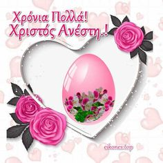 Greek Beauty, Easter, Art, Greek Sayings, Art Background, Easter Activities, Kunst, Performing Arts, Art Education Resources