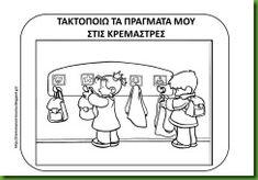 Κ9 Back To School, Education, Comics, Image, First Day Of School, Comic, Comic Book, Teaching, Cartoons