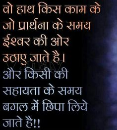 1116 Best Quotes In Hindi Images In 2019 Manager Quotes