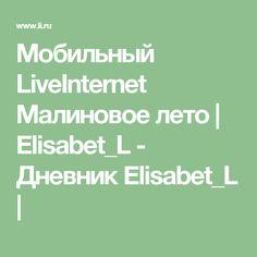 Мобильный LiveInternet Малиновое лето | Elisabet_L - Дневник Elisabet_L |