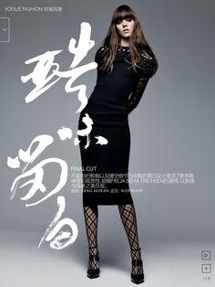 Freja Beha Erichsen by Craig McDean for Vogue China in April 2015
