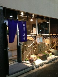 岩倉 - 3-22-3 Uchikanda, Chiyoda-ku, Tōkyō / 東京都千代田区内神田3-22-3