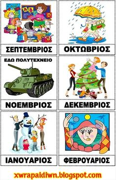 kartes-mhnes xronou01 Greek Language, Speech And Language, Preschool Education, Teaching Resources, Daily Schedule Kids, Learn Greek, Pre Writing, School Lessons, Classroom Management