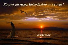 giortazo.gr: Καλό βράδυ σ όλους. Εικόνες καληνύχτας με λόγια.....giortazo.gr Celestial, Sunset, Facebook, Quotes, Movies, Movie Posters, Outdoor, Sunsets, Qoutes