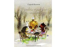 Выбор мамы: 5 необычных книг для детей
