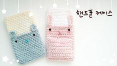 코바늘 핸드폰 케이스 (Crochet phone case)