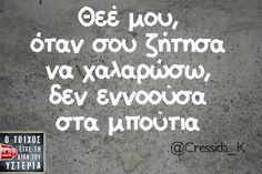 Find images and videos about funny, greek quotes and ellinika on We Heart It - the app to get lost in what you love. Greek Memes, Funny Greek, Greek Quotes, Funny Images With Quotes, Funny Quotes, Funny Memes, Wall Quotes, Me Quotes, Clever Quotes