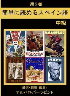kantan ni yome ru supein go 5 (Supeingo Gakushu) (Japanese Edition) by arubaro pa-ra pinto. $2.99. 65 pages