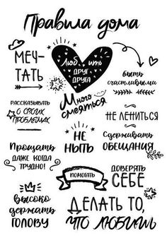 rules of this house printable text: 6 thousand of .- правила этого дома текст для печати: 6 тыс из… the rules of this house are text for … -