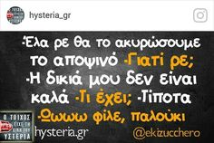 Greek Memes, Funny Greek Quotes, Funny Picture Quotes, Funny Images, Funny Photos, Try Not To Laugh, True Words, Just For Laughs, Hilarious