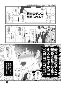 ゼッカ・シノミヤ (@ZeK1210) さんの漫画 | 100作目 | ツイコミ(仮) Manga, Comics, Memes, Funny, Anime, Cartoons, Twitter, Mango, Cartoon
