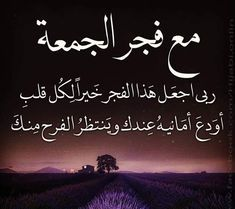 كل ما أحب Islamic Quotes Quotes Jumma Mubarak