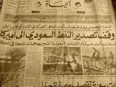 October war Yom Kippur war حرب اكتوبر