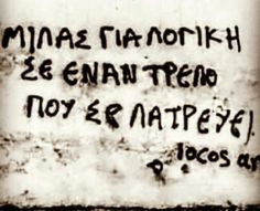 σε έναν τρελό που σε λατρεύει/  I'm crazy about him too ☺️☺️☺️ Wall Quotes, Poetry Quotes, Life Quotes, Graffiti Quotes, Everything Is Possible, Greek Quotes, Keep In Mind, Some Words, Quotes For Him