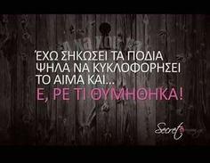 Funny Greek, Neon Signs, Memes, Meme