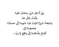 اللهم بلغنا رمضان 🌙✨❤ discovered by K❁ on We Heart It Calligraphy Quotes Love, Quran Quotes Love, New Quotes, Arabic Quotes, Words Quotes, Funny Quotes, Sayings, Islamic Inspirational Quotes, Islamic Quotes