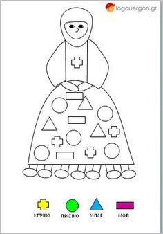 σαρακοστή Archives - logouergon.gr | Φύλλα εργασίας, παιχνίδια προσχολικής σχολικής εκπαίδευσης
