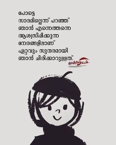 Believe Quotes, True Quotes, Status Quotes, Attitude Quotes, Alone Girl Quotes, Self Respect Quotes, Cousin Quotes, Malayalam Quotes, Calligraphy Quotes