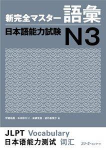 新完全マスター語彙 日本語能力試験n3 日本語 品詞 養成