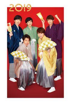 嵐 2019 You Are My Soul, Japanese Men, Chibi, Movie Posters, Film Poster, Popcorn Posters, Film Posters, Poster