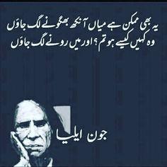Or mai ronay lag jaun (_( Urdu Poetry 2 Lines, Urdu Funny Poetry, Poetry Quotes In Urdu, Best Urdu Poetry Images, Urdu Poetry Romantic, Love Poetry Urdu, My Poetry, Poetry Books, Urdu Quotes