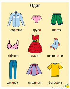 Одяг - Clothes in Ukrainian!  Який одяг вам подобається? - What kind of clothes do you like?  Listen to the pronunciation of all these words here - http://ukrainianlessons.com/vocabulary-clothes/