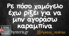 Free Therapy, Greek Quotes, Sarcasm, Wise Words, Philosophy, Me Quotes, Jokes, Lol, Smile