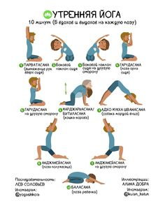 "Hi guys. This is a sequence of poses (.- Hi guys. This is a sequence of poses (asanas) from the lesson ""Morning Yoga. Gentle Awakening ""in my free course"" Yoga for Beginners … - Gym Workout Tips, At Home Workout Plan, Easy Workouts, Pilates, Morning Yoga Workouts, Sport Diet, Yoga Routine, Yoga For Beginners, Health Motivation"