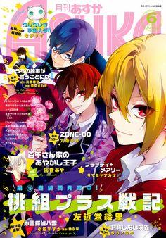 月刊あすか 28年6月号 | 本 | Amazon.co.jp