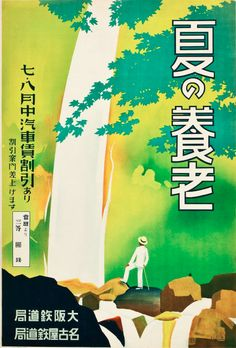 Japanese poster by Kenkichi Sugimoto (1905-2004), 1930s, Golden Years in the Summer, Nagoya Rail Agency.