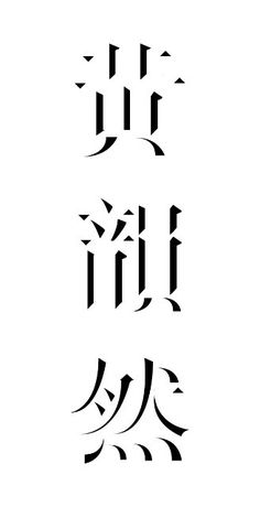 Chinese typography / 黃韻然
