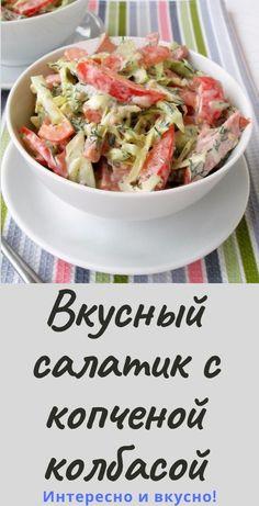 Chicken Heart, Chicken Wings, Braised Chicken, Guacamole, Green Beans, Salad Recipes, Potato Salad, Chicken Recipes, Cabbage