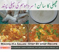 Machli Ka Salan Step By Step Recipe is a favorite food item of winter season but its also a top listed item in other seasons because its full of healthy nutritional ingredients