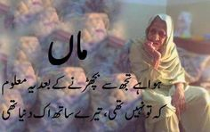 Miss You Mom Quotes, Miss You Mum, Dear Mom And Dad, I Love My Parents, I Love My Mother, Love My Family, Mothers Love, Best Urdu Poetry Images, Love Poetry Urdu