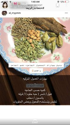 Quick Recipes, Cooking Recipes, Bacon Wrapped Potatoes, Lebanese Desserts, Organic Recipes, Ethnic Recipes, Cookout Food, Arabic Food, Diy Food