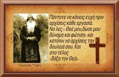 Perfect Word, Orthodox Christianity, Human Behavior, Orthodox Icons, Faith In God, Christian Faith, Believe, Religion, Spirituality