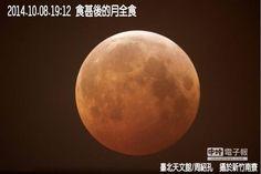 「月全食」高掛夜空 肉眼觀測直擊