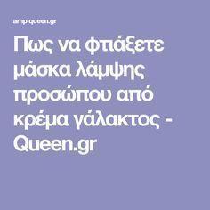 Πως να φτιάξετε μάσκα λάμψης προσώπου από κρέμα γάλακτος - Queen.gr