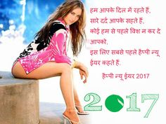 Happy new year 2017 on Twitter   Best Romantic Shayari for Her in Hindi Best Romantic Shayari for Whatsapp Facebook Best shayari for girlfriend image Happy new year 2017 on Twitter